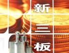 天津新三板垫资开户融资的六大方式