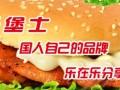 广东专业汉堡加盟店需要多少钱 乐堡士汉堡加盟费多少