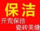 南乐县保洁公司 濮阳南乐保洁 南乐开荒保洁公司