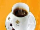 歌德咖啡 歌德咖啡诚邀加盟