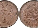 收购古钱币