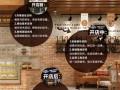 文山-咖啡厅连锁加盟 漫游咖啡钜惠双11,爆款项目3折加盟