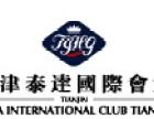 泰达国际酒店加盟