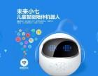 未来小七机器人石家庄有代理吗?功能和宣传的一样好