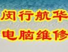 上海闵行航华电脑上门diy装机硬盘U盘数据恢复维修网络布线