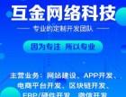 郑州区块链发币软件建设