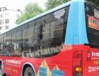 常见的黄山公交车车身广告的制作形式是什么