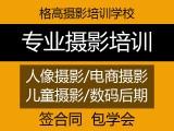 洛阳摄影培训班 人像摄影培训 PS培训 郑州格高摄影学校