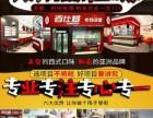 北京百仕基汉堡加盟费多少钱加盟优势体现在什么地方?
