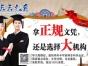 嘉兴平湖2017年北京师范大学网络教育招生天天教育