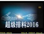 **服装超级排料软件2016 支持所有软件PLT和DXF