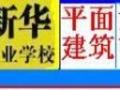 大庆新华职业培训学校现优惠招生