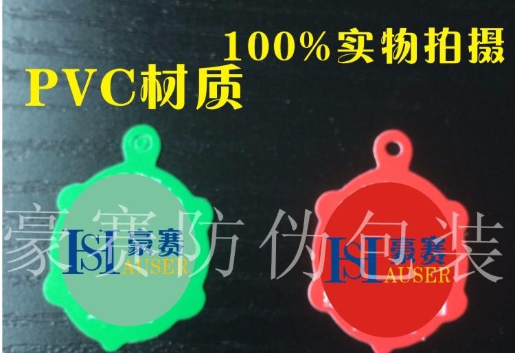 PVC防伪吊粒,防水,防撕PVC塑料材质,养殖防伪专用