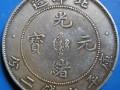 古玩古钱币瓷器玉器字画鉴定评估交易欢迎咨询
