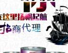 广州低碳涂料加盟实力厂家樱花涂料,服务到位