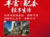 惠安-欧景新河城3室2厅-82万元
