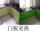 柳州更换维修橱柜门板 合页更换洗菜盆下水,龙头,打陶瓷胶