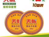 厂家直销 天帐驱虫保健卫生香檀香型盘装10单盘每盒卫生香批发