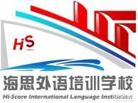 嘉兴海思外语培训学校嘉兴暑假托福住宿强化培训班