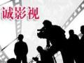 影视摄像,企业宣传片、广告片制作,MV微电影制作