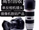 永州哪里可以回收二手佳能650D单反相机永州高价回收二手单反