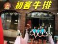 杭州初客牛排加盟费多少 海鲜自助西餐厅加盟