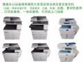 惠阳区专业上门打印机加粉维修,惠阳大亚湾打印机复印机出租