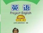 寒假初中英语家教