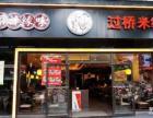 上海原汁缘味过桥米线加盟 月售万份员工老板口袋都满满