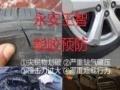 永安王加盟 汽车用品 投资金额3-15万元