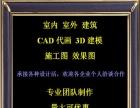 海米工作室承接各企业各人3d效果图cad平面图制作