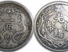 光绪银币的鉴定与交易