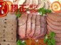 上海聊城老王寨驴肉免加盟培训加盟