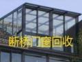 专业门窗木地板批发、高价回收、值得信赖