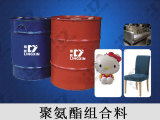 供应聚氨酯家具原料 PU发泡组合料