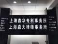 上海有资质的专利代理事务所
