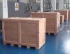 海口木架工厂包装服务-进出口货物封箱-零担家具物流木架