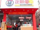 芜湖正新鸡排加盟店怎么样 正新鸡排加盟费多少钱
