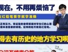 郑州日本留学红铅笔丰富经验起跑线助跑