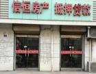 徐州信恒抵押贷款服务有限公司急放款500万