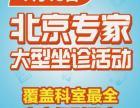 医到家:7月16日北京大型坐诊活动在运城举办
