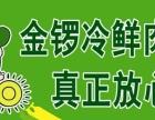 金锣冷鲜肉专卖店加盟联系(成都办事处)