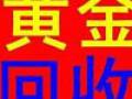 东营黄金回收 全东营是高价上门回收黄金首饰7562222