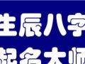 润泽宝宝取名字,公司起名字,周易八字算命改名大师