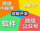 徐州地区软件开发,微信小程序公众号开发,管理系统