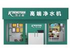 凯正源高端净水器品牌形象店招商加盟