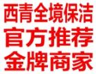 西青区保洁公司诚信专业天津五艾保洁公司值得关注