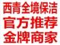 天津西青区家政公司信赖天津五艾家政公司专业服务商