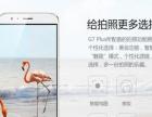 转让华为G7 PULS 全新手机,使用一个月,16G+32G内存