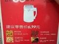 乐莱福豆浆机